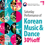 Saturday Performance of Korean Music and Dance