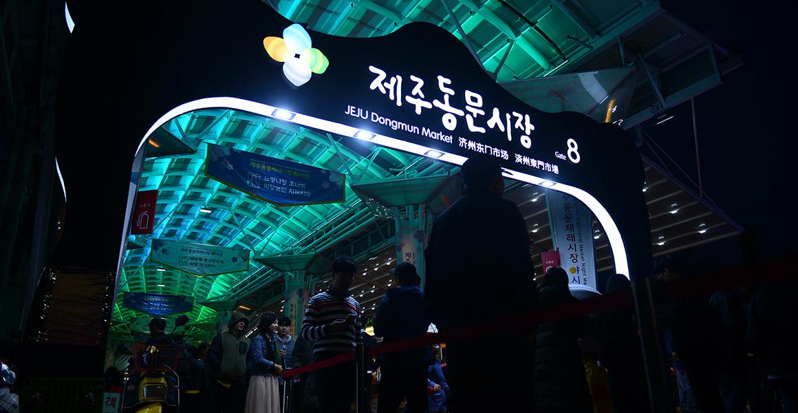Chợ Đêm Dongmun