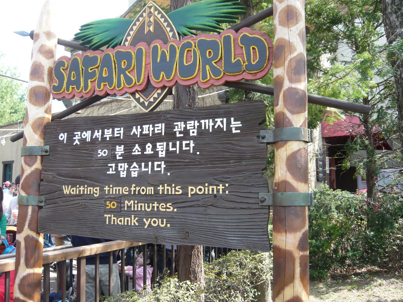 Safari World Everland
